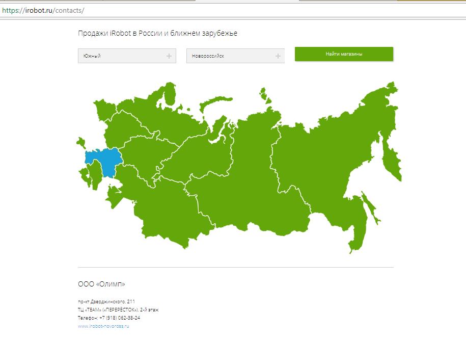 Официальный представитель IRobot в Новороссийске